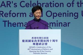 A thematic seminar on HKSAR's celebration of the 40th anniversary China's reform and opening-up was held at the Hong Kong Convention and Exhibition Center.