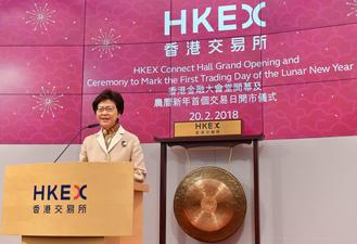 Hong Kong Exchanges and Clearing Limited celebrated the Year of the Dog's first trading day Tuesday with the unveiling of the HKEX Connect Hall.
