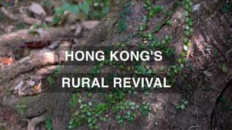 With many villages in Hong Kong laying abandoned, Lai Chi Wo, an ancient Hakka village in the New Territories, now offers hope for revival and a reconciliation of competing interests.