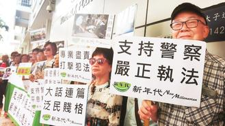 A group of Hong Kong residents show their support for police officers outside Mong Kok Police Station on Wednesday.