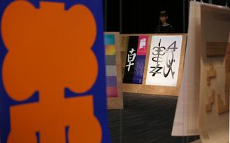 An exhibition in Hong Kong showcases works of more than 100 designers from the city, Macao, mainland, Japan, South Korea and other Asian countries, who are inspired by Hanzi.