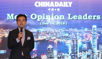 China Daily Hong Kong hosted a