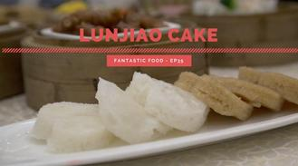 "These fermented sugar cakes attract thousands of customers from home and abroad. Lunjiao is named after the town it originated from in Guangdong province.  And ""Sister Huan"