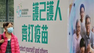 A billboard appealing to the public to get a COVID-19 vaccination was pictured in Causeway Bay.