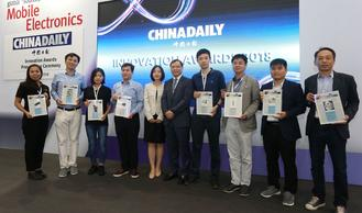 The Global Sources Mobile Electronics Show China Daily Innovation Awards presentation ceremony is held at the AsiaWorld-Expo, Hong Kong, Oct 20, 2018.