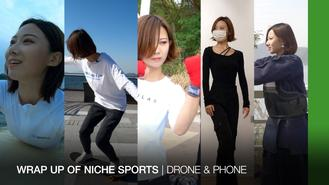 After a quick experience of five niche sports which are all easy and fun to learn without breaking physical distancing rules, DJ & Chloe review these five sports. Chloe shares her views regarding how these sports could benefit us, as well as their unique features. Check out the video to know more.
