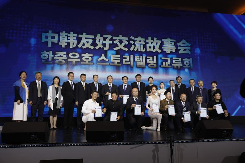 Guangzhou shares friendship stories with South Korea