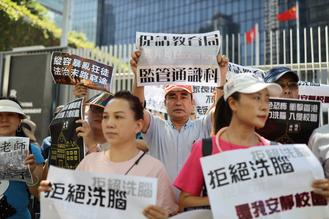 Some 60 Hong Kong parents gathered at the Central Government Offices Sunday protesting against politics entering schools.
