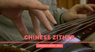 Guqin is a seven-string Chinese musical instrument of the zither family. 'Gu' means ancient and with a 3000-year-old history, it's been favored by scholars and the literati and is associated with the ancient philosophy of Confucianism. Recently, youngsters have taken a liking to it as a means of relieving stress and relaxing.
