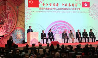 Hong Kong Chief Executive Carrie Lam and other officials attended a gala on Wednesday to celebrate the 71st anniversary of the founding of the PRC.