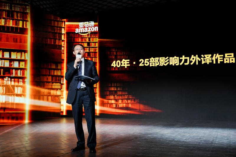 guo bensheng director of xinhuanetcom announces amazon chinas list of 25 influential translated works in the past 40 years at amazon chinas annual