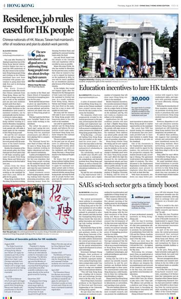 Education incentives to lure HK talents | Hong Kong | China