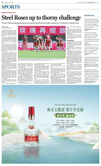 Steel Roses aiming higher | Sports | China Daily